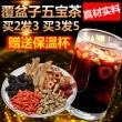 ¥13.8 五宝茶红枣桂圆枸杞茶八宝养生茶¥14
