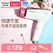 Panasonic 松下 EH-WNE5C 50度恒温护发 负离子电吹风机 129元包邮(专柜399元)