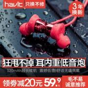 毛不易代言海威特!I39无线运动蓝牙耳机 券后¥59.9¥60