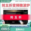 Galanz 格兰仕 G90F23CN3XLVN-R6 变频 微波炉/ 549.5元包邮¥1349