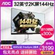 AOC AG322QC4 31.5英寸显示器(1800R、2K、144Hz) 3099元¥3099