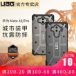 UAG 华为mate10 手机壳  券后169元¥169