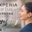 SONY 索尼 Xperia Ear Duo 开放式无线蓝牙耳机 Prime会员免费直邮含税到手新低1165元