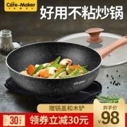 CATE-MAKER 卡特马克 麦饭石不粘煎炒锅30CM 送锅盖+木铲 ¥88