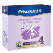 Friso 美素佳儿 金装 婴幼儿配方奶粉 4段 36-72个月 1200g 158.9元包邮