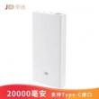 17号8点:京选 SP803 移动电源 20000mAh69元