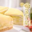 巧师傅 苏丹王榴莲千层蛋糕 6寸 500g78元包邮