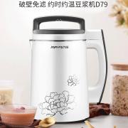 【白菜价】 九阳智能全自动五谷豆浆机