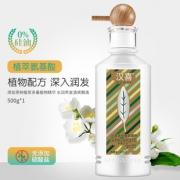 ¥9.9 汉喜氨基酸茶树植萃控油洗发水500ml