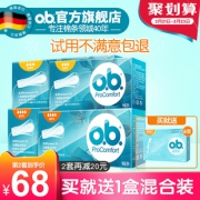强生 内置卫生棉条德国进口共64只 券后¥68