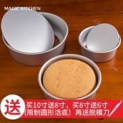 戚风蛋糕模具圆形6寸8寸10寸烘焙工具 券后¥16.6¥17