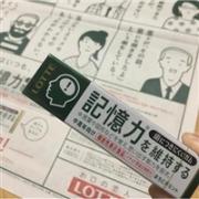 日本Lotte 帮助维持记忆的口香糖 12粒*15条