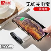 ranvoo锐舞石墨烯无线充电宝 支持小米9 iPhone Xs系列 10000毫安时容量 28W输出功率 券后¥139