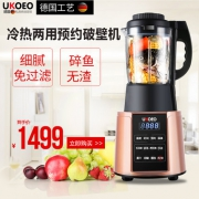 UKOEO PR7 破壁料理机 32000转/分 带熬煮¥299