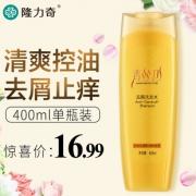 隆力奇 去屑洗发水400ml~ 券后¥6.99