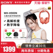 Sony/索尼 WH-H900N 头戴式无线蓝牙耳机 1399到手¥1349