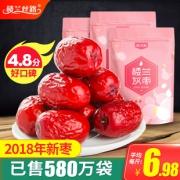 爆售580万袋 楼兰丝路灰枣3斤 券后¥19.9¥20