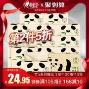 心相印旗舰店第二件半价抽纸15包120抽 券后¥39.9