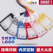 UHOO 优和 6634 证件卡套 1.5元包邮(需用券)¥2