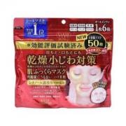 KOSE 高丝 CLEAR TURN 肌肤丰盈面膜 50片 *2件 +凑单品