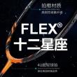 ¥188 佛雷斯FLEX羽毛球拍全碳素超轻耐用进攻型成人男女十二星座专单拍¥188