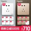 Schneider 施耐德 绎尚系列 开关插座面板 白色 35只装 660元包邮送接线盒¥660