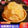 亿龙源 多晶冰糖小粒黄冰糖1150g 券后¥24.8¥25