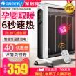Gree 格力 NDYN-S8021B 电暖气 电暖器 359元包邮¥339