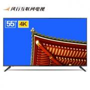 风行电视  N55 55英寸 4K液晶电视 普通版