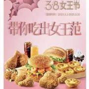 "KFC 肯德基 约""惠""女王节"