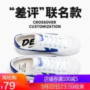 Warrior/回力 男女款 休闲帆布鞋 69元包邮