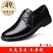 ¥39 奥廉 男士休闲商务皮鞋休闲鞋¥30