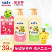 青蛙王子儿童洗发沐浴露二合一 券后¥24.9