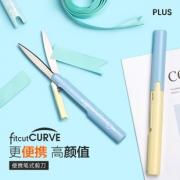 PLUS 普乐士 fitcut CURVE Twiggy 便携笔式剪刀  券后23.5元¥24