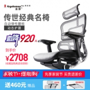 Ergonor 保友办公家具 人体工学电脑椅 金豪至尊版 2708元包邮