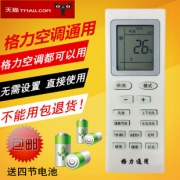 gree格力空调遥控器原装版通用型号全部y502k yb0f2 q力  券后13元¥13