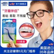 美国进口,德泰克 DenTek 牙齿正畸保护蜡 10支18元包邮(需领券)