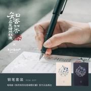 kinbor X 知否 联名款古风书写钢笔套装 2色 6.9折 ¥34¥34