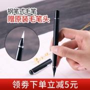 四友 801 钢笔式毛笔 经济版 含笔头+吸墨器+8支墨囊 2色可选 19元包邮(需用券)