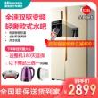 Hisense 海信 BCD-528WFK1DPLQ 528升 对开门冰 2799元包邮¥2799