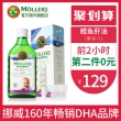 mollers 沐乐思 挪威小鱼 婴幼儿DHA 250ml 64.5元包邮¥89