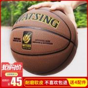 WITESS 7号专业比赛篮球送大礼包 券后¥40¥40