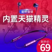FANBIYA 智能音控蓝牙耳机 内置天猫精灵 39元包邮 平常69元¥39
