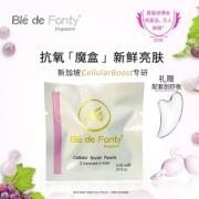 ¥8 枫缇时空葡萄籽精华胶囊面部护理敏感肌精华液提亮补水氧化
