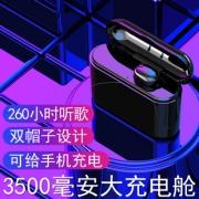 ¥19.9 影巨人 Z3蓝牙耳机无线隐形迷你超小型