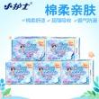 ¥24.9 小护士 卫生巾组合装日用30片+夜用13片¥25