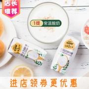 认养一头牛 原味酸奶200克*12盒 券后¥53¥53