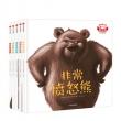 《非常熊系列》 79元包邮¥79