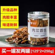 疆芸 肉苁蓉丝 125g*2罐¥35
