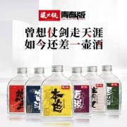 老字号出品,粱大侠 青春版 40度清香型白酒100ml*6瓶